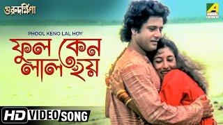 Download Video Phool Keno Lal Hoy   Guru Dakshina   Bengali Movie Song   Asha Bhosle MP3 3GP MP4