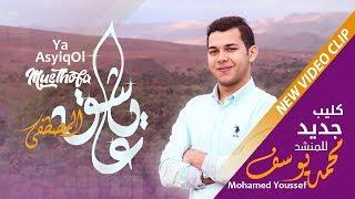 Video Ya Asyiqol Musthofa - Mohamed Youssef   يا عاشق المصطفى - محمد يوسف MP3, 3GP, MP4, WEBM, AVI, FLV November 2018