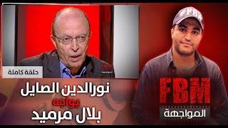 برنامج المواجهة FBM : نورالدين الصايل في مواجهة بلال مرميد