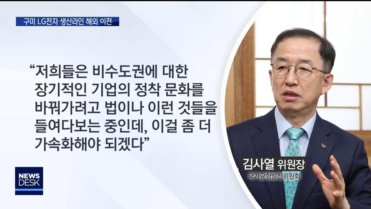 R]구미 LG전자 생산라인 해외이전,리쇼어링 역행