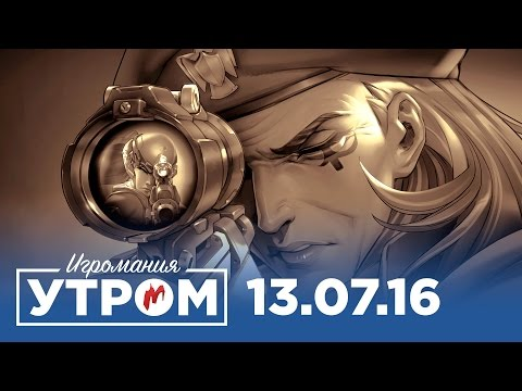 Игромания Утром 13 июля 2016 (Overwatch, Pokemon GO, GTA Online, Fallout 4)