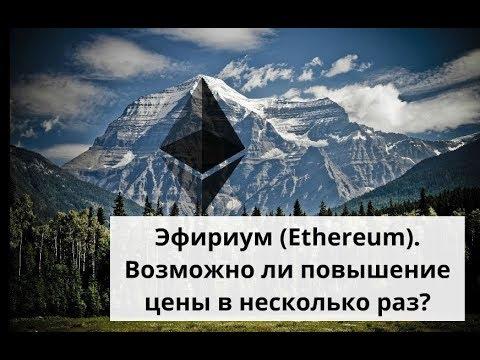 Майнинг дома. эфириум (ethereum). возможно ли повышение цены в несколько раз?