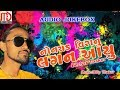 Virana Laganma DJ Vage - Latest Gujarati DJ Song 2016 - New Lagna Geet - Audio JUKEBOX