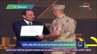 مؤتمر الشباب - الرئيس السيسي يكرم Ù...