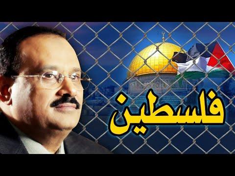 فلسطين للدكتور عبد الولي الشميري- قصيدة ألقاها في بيروت