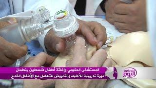دورة تدريبية للأطباء والتمريض للتعامل مع الأطفال الخدج