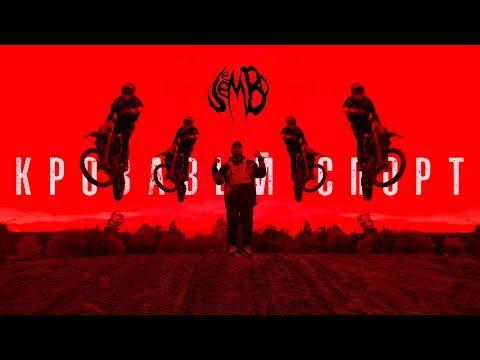 Jeembo – Кровавый спорт