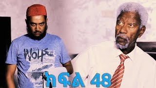 የተቀበረዉ ምዕራፍ 2 ክፍል 48/Yetekeberew Season 2 Ep 48