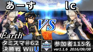 Tamisuma  62 Finals: Earth (Dark Pit/Corrin) vs. lc (Corrin)