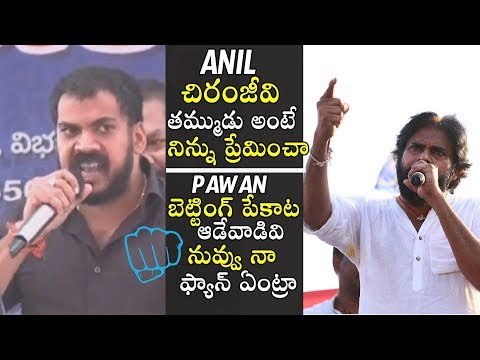 Pawan Kalyan Strong Reply To Anil Kumar Yadav | Janasena Vs Ysrcp | Political Qube