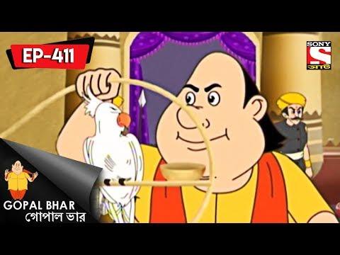 Video Gopal Bhar (Bangla) - গোপাল ভার - Episode 411- The King's Anniversary- 18th June, 2017 download in MP3, 3GP, MP4, WEBM, AVI, FLV January 2017