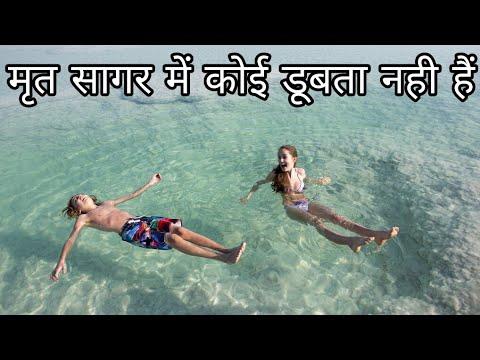 ये सागर ऐसा हैं जहाँ कोई डूबता नही हैं । dead sea facts in hindi |