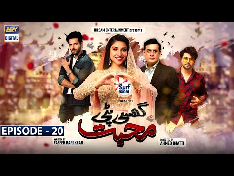 Ghisi Piti Mohabbat Episode 20 - Presented by Surf Excel [Subtitle Eng]- 17th Dec 2020 - ARY Digital
