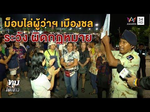 ทุบโต๊ะข่าว : งัดกฎหมายชุมนุมปรามม็อบไล่ผู้ว่าฯชลบุรี ฝ่าฝืนโดนจับ-มวลชนปัดการเมืองหนุน 01/11/60
