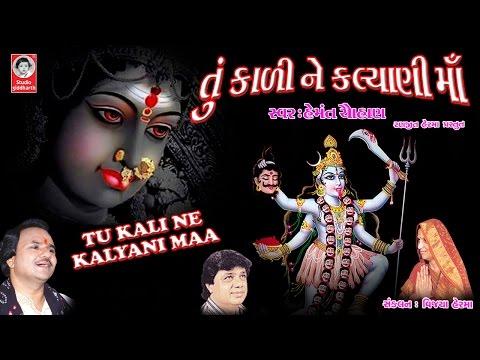 Video તું કાળી ને કલ્યાણી માઁ - હેમંત ચૌહાણ  ||  Tu Kali Ne Kalyani Maa download in MP3, 3GP, MP4, WEBM, AVI, FLV January 2017