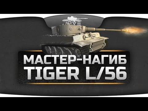 Tiger - Лучшие моды World Of Tanks для патча 0.9.5 - http://www.youtube.com/watch?v=SzL5oCPm2LE Вконтакте - http://vk.com/thejoves Twitter - https://twitter.com/The_Joves...
