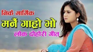 Tadpineko Betha - Gorakh Tiruwa & Gita Shrestha