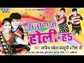 Sara Ra Ra Holi Ha - Kallu Ji - Video JukeBOX - Bhojpuri Hot Holi Songs 2015 HD