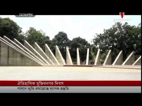 Mujibnagar to be international tourist spot (16-04-2019) Courtesy: Independent TV