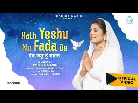 Hath Yeshu Nu Fada De || Full Video || Sister Romika Masih || New Masihi Geet 2020