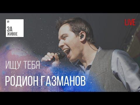 Родион Газманов - Ищу тебя / За Живое (live)