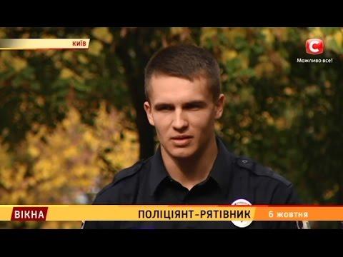 Поліціянт-рятівник - Вікна-новини - 06.10.2016