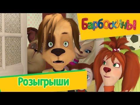 Барбоскины - Розыгрыши (сборник) (видео)