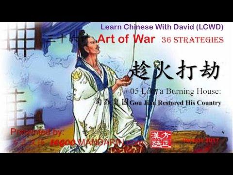 36 Strategies 36-05 趁火打劫 Loot a Burning House 勾践复国 Gou Jian Restored His Country P1 FREE