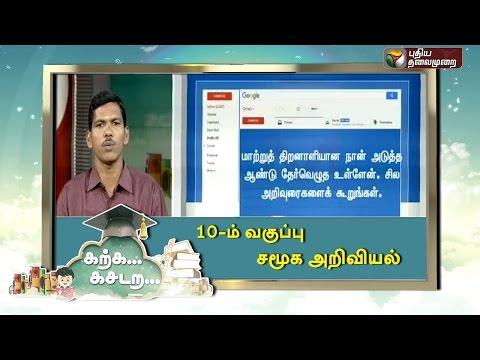Karka-Kasadara--10th-Social-Science-07-04-2016-Puthiyathalaimurai-TV