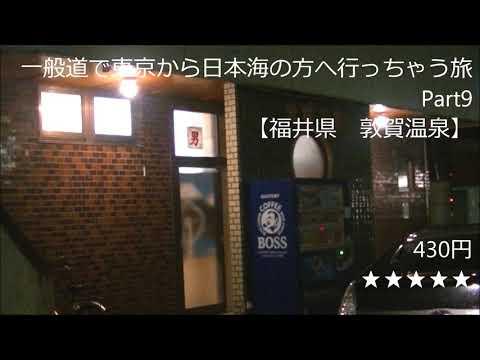 【福井県 敦賀温泉】Part9 _一般道で東京から日本海の方 …