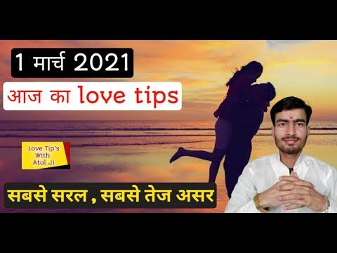 1 मार्च 2021 आज का love tips | daily love tips atul ji | love tips with atul ji
