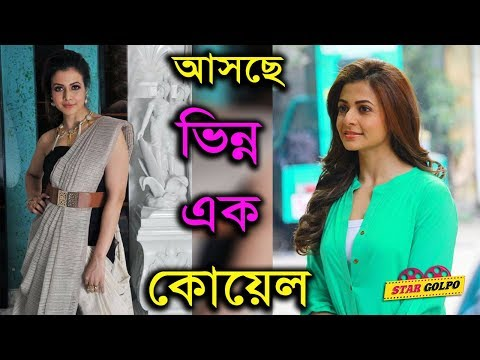 Video ২০১৮ কোয়েলের দুই নতুন ধামাকা।Koel Mallick new movie 2018 |Star Golpo download in MP3, 3GP, MP4, WEBM, AVI, FLV January 2017