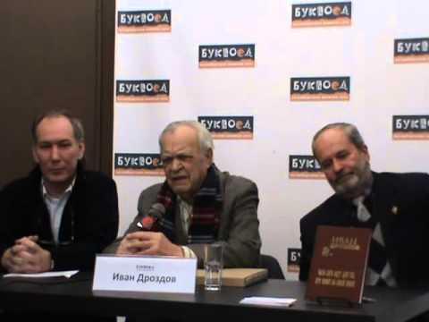 Встреча с Иваном Дроздовым в Буквоеде на Восстания