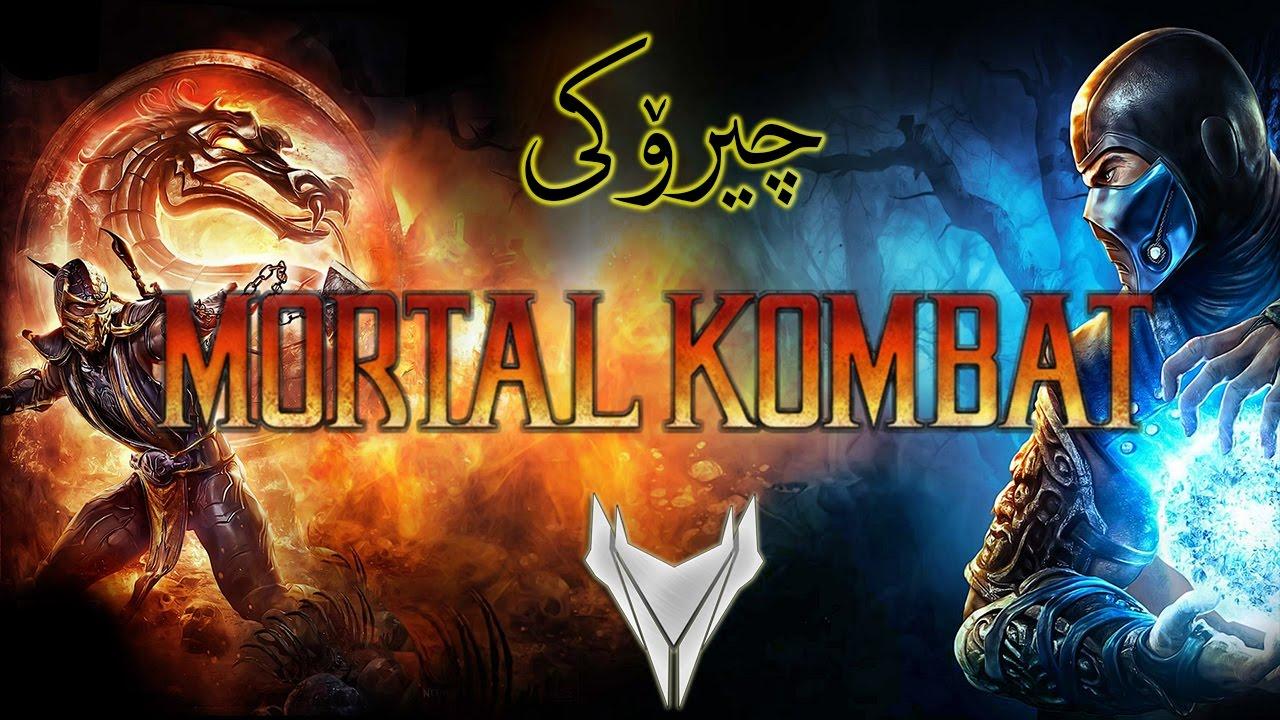 بۆ یهكهم جار چیرۆکی یاری مۆرتال کۆمبات بهكوردی Mortal kombat