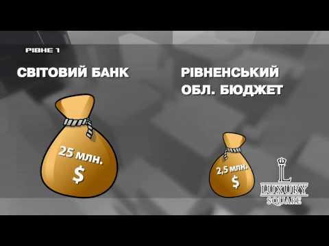 На що витратять рівненські консультанти 25 мільйонів доларів від Світового банку? [ВІДЕО]