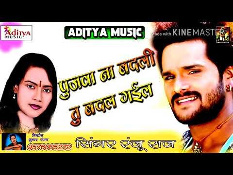 Video पुजवा ना करेजउ बदल गइले, Pujawa na kareju badal gaile, latest Bhojpuri song 2017 download in MP3, 3GP, MP4, WEBM, AVI, FLV January 2017