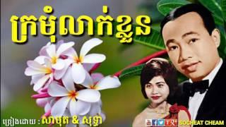 Video ក្រមុំលាក់ខ្លួន - Kromom Leak Kloun - Sinn Sisamouth & Ros Sereysothea - Khmer Oldies Song MP3, 3GP, MP4, WEBM, AVI, FLV Desember 2017