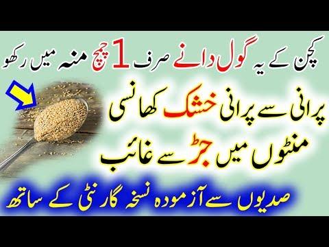 Purani se Purani Khushk Khansi Ka Asan Ilaj | Cough Treatment at Home In Urdu