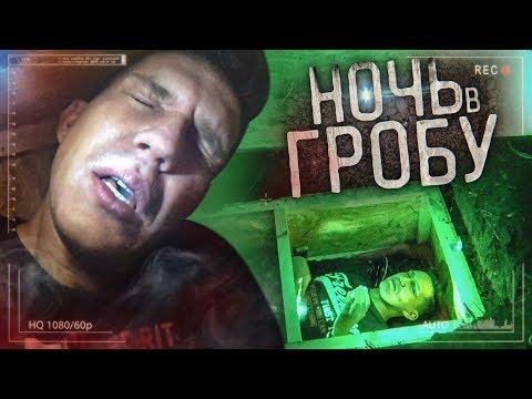 Ночь в гробу... Погребенный заживо (видео)