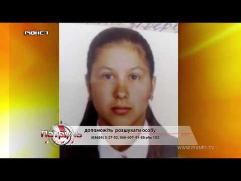На Рівненщині розшукують 18-річну дівчину [ВІДЕО]