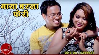 Maya Basla Pheri By Man Singh Khadka & Dhan Maya Rana