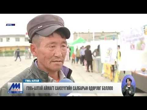 """СЗХ Говь-Алтай аймгийн Засаг даргын тамгын газартай хамтраад """"Санхүүгийн зах зээл"""" нээлттэй өдөрлөг зохион байгуулав"""