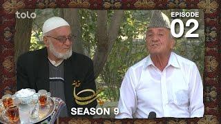 Chai Khana - Season 9 - Ep.2