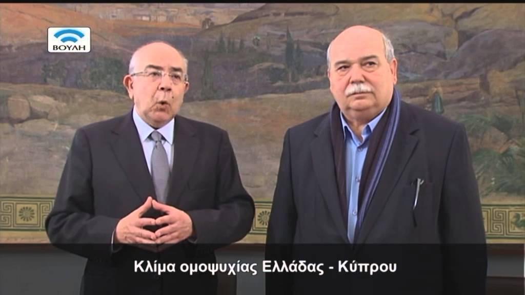 Επίσκεψη του Προέδρου της Κυπριακής Βουλής των Αντιπροσώπων στη Βουλή των Ελλήνων (20/01/2016)