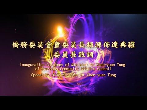 僑委會童振源委員長致詞 Speech by OCAC Minister Chen-yuan Tung
