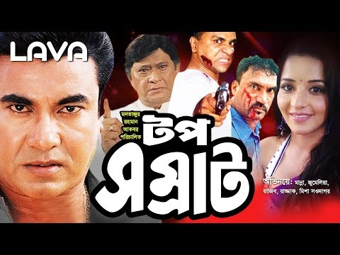 Top Shomrat | টপ সম্রাট | Manna, Jumelia, Razzak | Bangla Full Movie