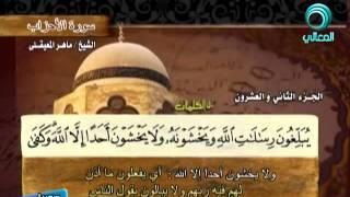 سورة الاحزاب كاملة للقارئ الشيخ ماهر بن حمد المعيقلي