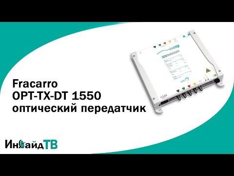 Fracarro OPT-TX-DT 1550 оптический передатчик
