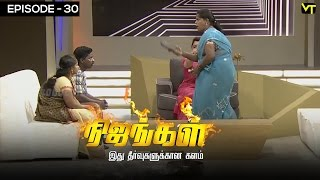 Nijangal - With Kushboo - நிஜங்கள் Sun TV Episode 30 | 28/11/2016 full download video download mp3 download music download