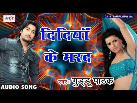 Video songs - SuperHits Bhojpuri Song 2017 - दिदिया के मरद -Guddu Pathak - Khodani Mobile -भोजपुरी का डांसिंग सांग